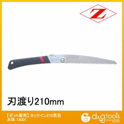 タックイン 荒目 替刃式折込鋸(のこぎり)本体(折込鋸)  210mm 18001
