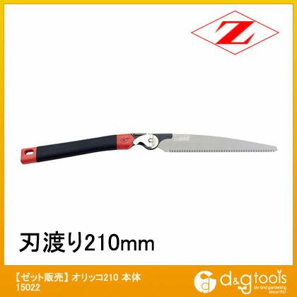 オリッコ 210替刃式鋸(のこぎり)本体(折込鋸)   15022