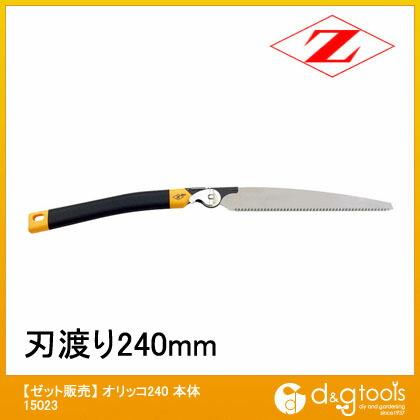 オリッコ 240 替刃式鋸(のこぎり)本体(折込鋸)   15023