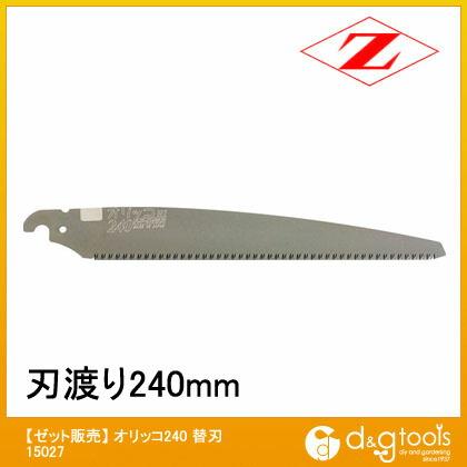 オリッコ 240 替刃式鋸(のこぎり) 替刃   15027