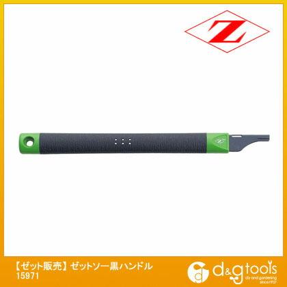 ゼットソー ハンドル(鋸・のこぎり柄) 黒  15971