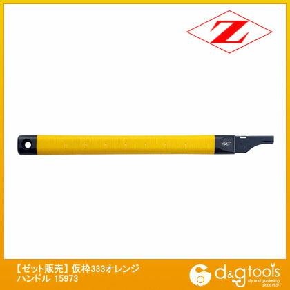 ゼットソー 仮枠 ハンドル(鋸・のこぎり柄) オレンジ 333 15973