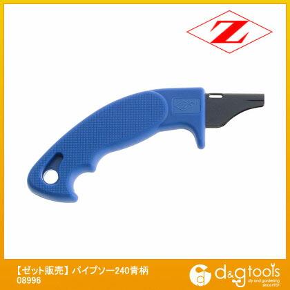 ゼットソー パイプソー240 柄(鋸・のこぎり柄) 青  08996