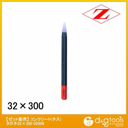 コンクリート(チス)タガネ 32×300 (02008)