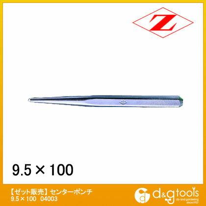 センターポンチ  9.5×100 04003