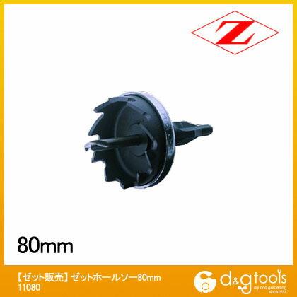 ゼットホールソー  80mm 11080