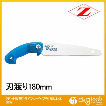ライフソー竹プラ175S本体 (30021)