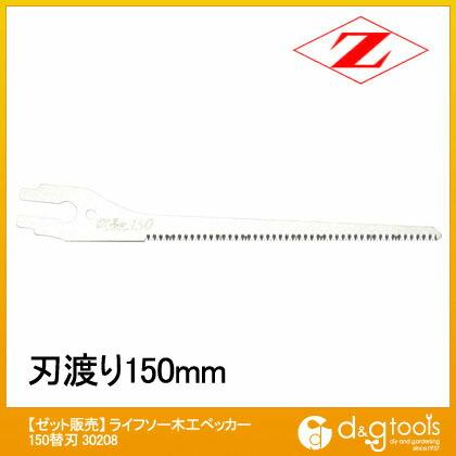 ライフソーHI 木工ペッカー 替刃式のこぎり 替刃のみ 150 (30208)