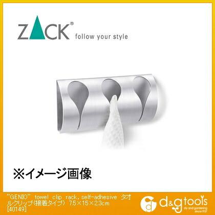 ステンレス GENIO towel clip rack,self-adhesive タオルクリップ(接着タイプ) 7.5×15×2.3cm (40149)