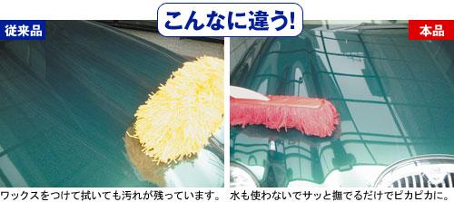 NEWカーダスター Newカーダスター 洗車と面倒なワックスがけが同時にできる!