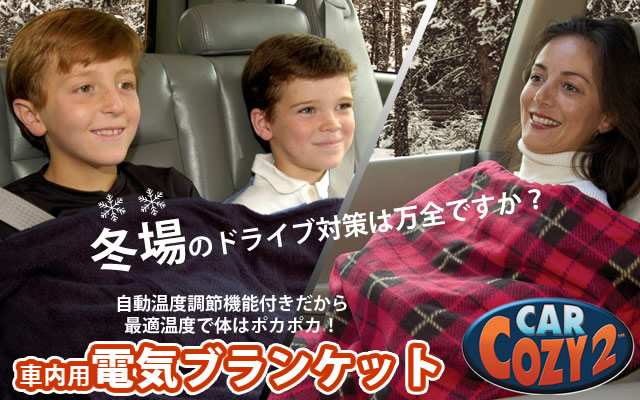 CAR COZY2 カーコージィ2 自動温度調節機能付き 電気ブランケット