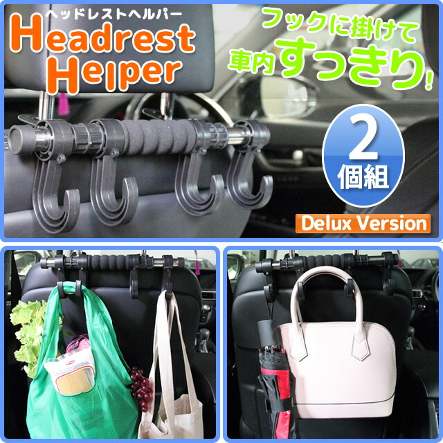 ヘッドレストヘルパー