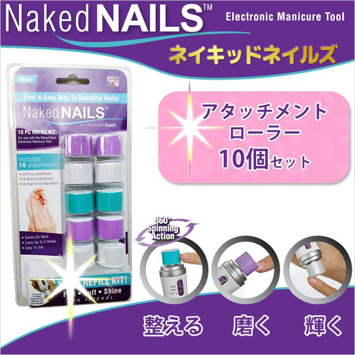ネイキッドネイルズ(Naked Nails)