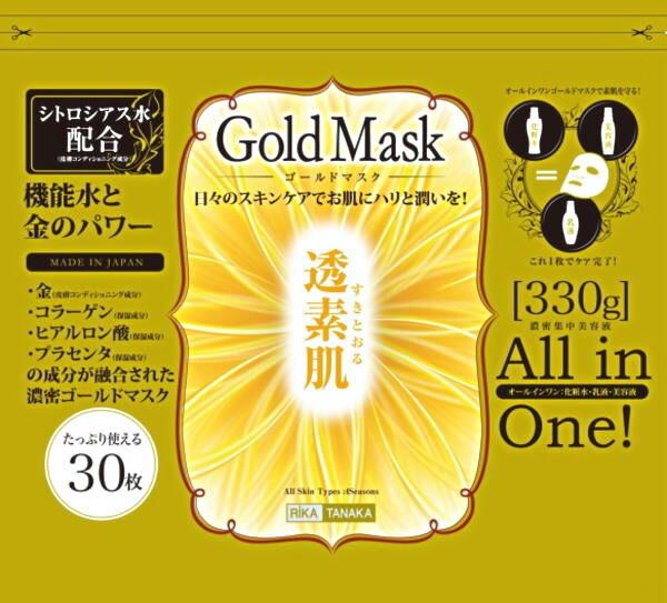 透素肌ゴールドマスク