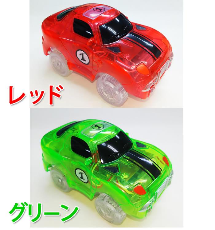 FunTracksのレースカーは2カラー、レッドとグリーンです