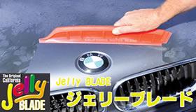 ジェリーブレードは洗車後にさっとなぞるだけで、スピーディーに水拭きができます。何度も雑巾を絞らなくても大丈夫です。