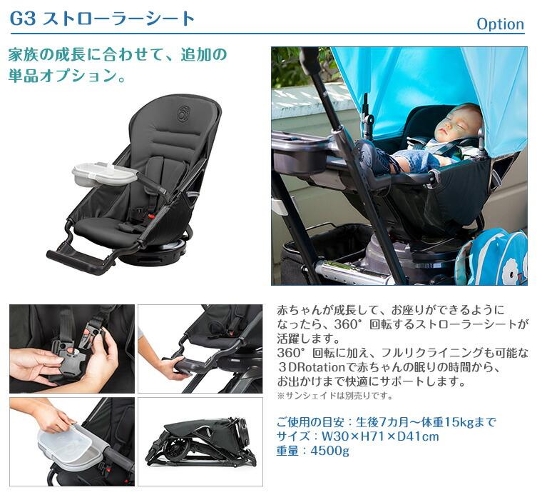 g3 婴儿车座位