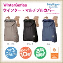 Winter multiple cover (black / graige / blue)