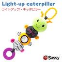 Light-up Caterpillar