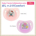 Pacifier / comfort / Hello Kitty my melody
