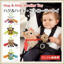 Hugs & Hyde/stroller toy