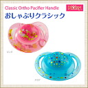 Pacifier / classic