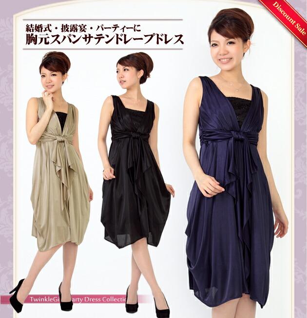 結婚式お呼ばれの服装 出典:image.rakuten.co.jp