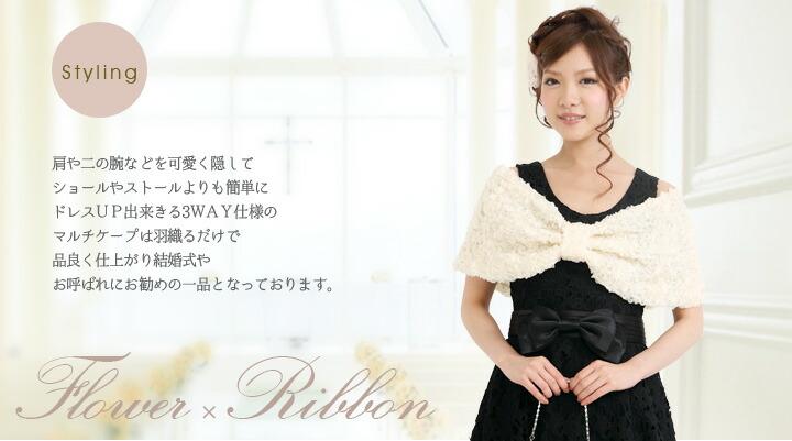 リボン型お花モチーフのケープ【スヌードパーティーボレロ,パーティボレロ,ボレロ,
