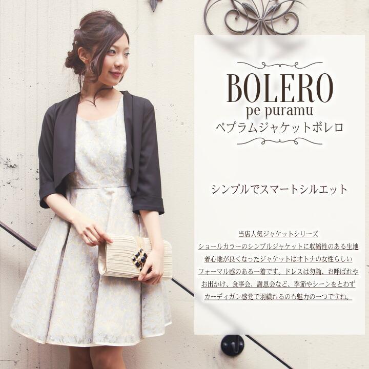 7分袖ショールカラージャケット★【ジャケット風ボレロ結婚式ジャケットボレロ二次会