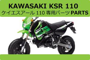 KSR110�� �ѡ���