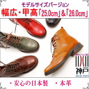 Trad boots size version (8525)