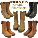 Molded bottom short boots (3658)