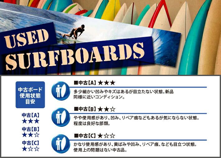 usedboards_top