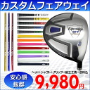 * カスタムフェアウェイ Larouge-HT ドデカヘッド in peace of mind-up head + 40 ton high elasticity carbon shaft and grip labor embedded 9,980 yen! Golf clubs / Fairway Woods: