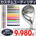 * カスタムユーティリティ Larouge-HT white fashion white head utility! Head + 40 ton high elasticity carbon shaft and grip labor embedded 9,980 yen! Golf / utility: