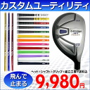 * Stop the flying strongly custom utility Larouge-HT mistake! Head + 40 ton high elasticity carbon shaft and grip labor embedded 9,980 yen! Golf / utility: