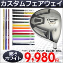 ※Whitehead of custom fairway, the Larouge-HT white fashion! 9,980 yen that +40 ton of head highly elastic carbon shaft + grip wage includes! Golf club / fairway Wood :