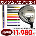 * カスタムフェアウェイ Larouge-V high ballistic compact head! Head + 40 ton high elasticity carbon shaft + grip labor embedded 11,980 yen! Golf clubs / Fairway Woods:
