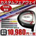 * カスタムフェアウェイ-FLIT-BOX4 Pentagon head in direction of excellent head + 40 ton high elastic carbon shaft and grip labor embedded 10,980 yen! Golf clubs / Fairway Woods: