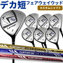* Castamfeaway & Larouge-HT2 dodecahead & short isometric in meet-up head + 40 ton high elasticity carbon shaft + grip labor embedded 10,980 yen! Golf clubs/Fairway Woods: