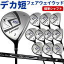 * Larouge-HT2 dodeca short Fairway Woods evolve 6,000 series total topped Rakuten annual ranking winners Club! (2 w/3 W / 5 W / 7 W/9 W / w 11/13 W / 15 W):