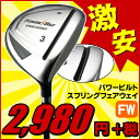 ※To you who pursue 飛 びを! パワービルトゴルフクラブ mounted with POWERBILT spring fairway Wood power pocket:
