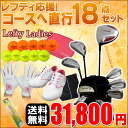 ※lefty! The glove shoes ball tea comes in golf club full set working under going straight set Bach to the Lady's course for left-handed people, too! ※ :[fs2gm]