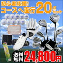 recommend to beginners who is wondering what you chose, and also other golfers ※ mens' full set, caddie bag, ball, glove, shoes, shoes case and tee. (weight; 11.27kg)