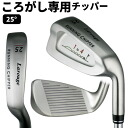 ※ can beat in a flat like simple running approach club ※ putter, and coil itself round the pin easily! Larouge (ラルージュ) running chipper :[fs2gm]