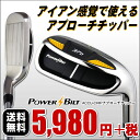 ※Only wave it like address + putter for POWERBILT (パワービルト) ACCU-CHIP approach chipper iron sense; simple running approach ♪:
