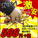 ウッドティ pounce! 100 books before after following the? ⇒ 500 yen ★ ☆ our women staff work hard succeed! ※ :