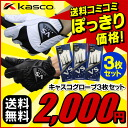 It is only three pieces of kasco / Cass co-glove set 2,000 yen! A feeling of fitting that real leather X 合皮 produces! (right-handed business) natural hides synthetic leather golf glove ※: for left hand wearing