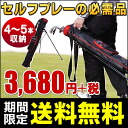 To * Larouge self stand Club case (black / red)-Rakuten lows can be used in challenge ★ green around the foot with that carry stand bag with a shoulder and handle! Self candy bag stand golf carry case: