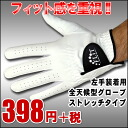* Emphasis on fit! Weatherproof FLIT Grove 3 (with appropriating cloth) 398 Yen ( left hand fitted ) for the left hand glove golf glove: